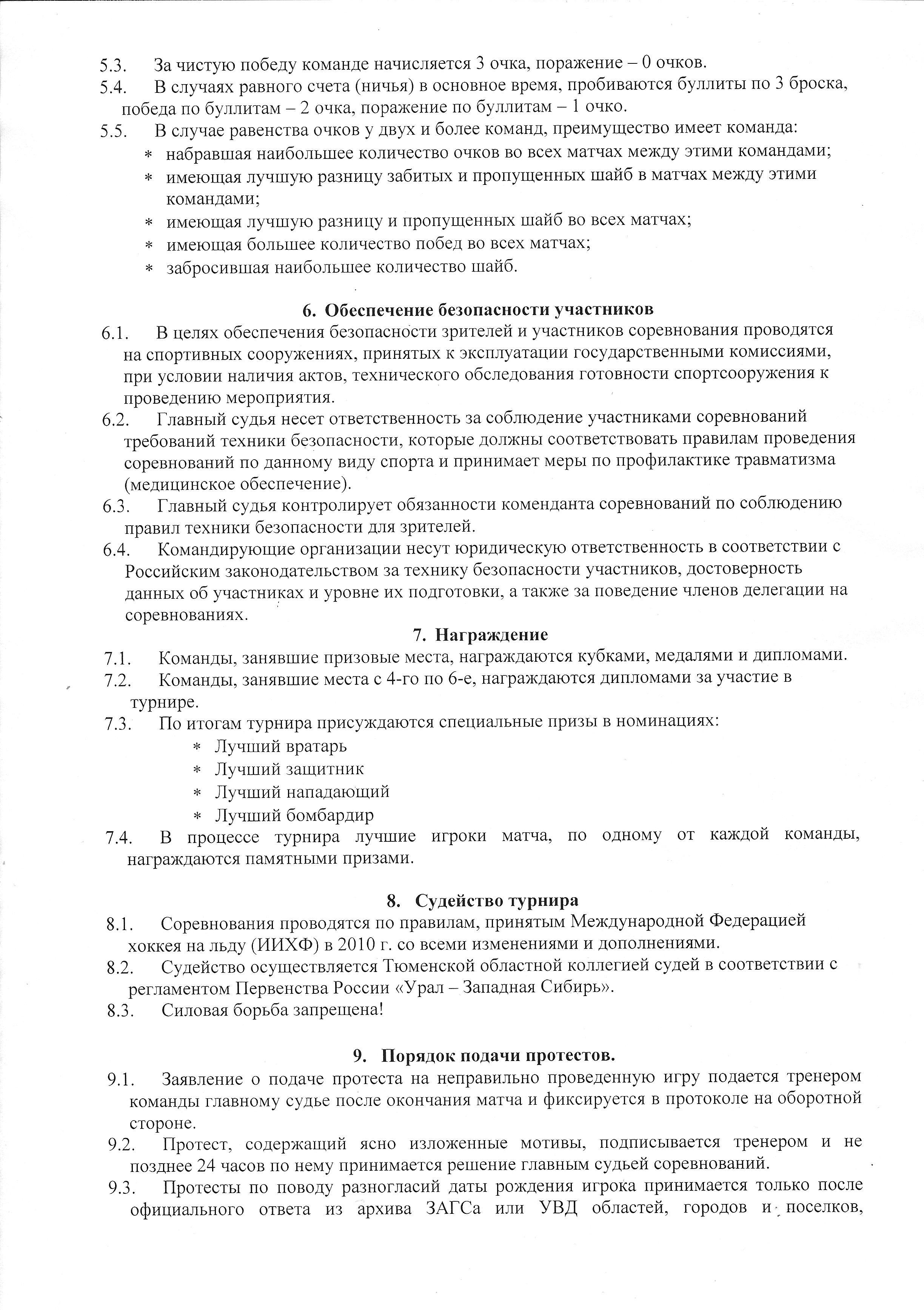 Мегахоккей2