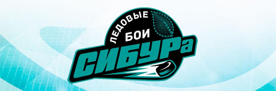 Ледовые бои СИБУРа-20015